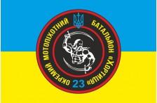 "Флаг 23 ОМПБ (отдельный мотопехотный батальон) ""Хортица"" ВСУ"