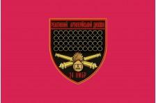 Флаг 24 ОМБр (отдельная механизированная бригада) ВСУ. Артиллерийский дивизион