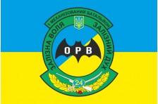 Флаг 24 ОМБр (отдельная механизированная бригада) ВСУ, 1 МЕХБАТ, ОРВ