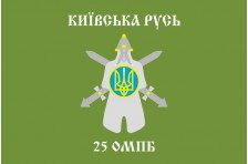 Флаг 25 ОМПБ (отдельный мотопехотный батальон) «Киевская Русь» ВСУ