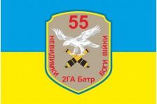 Флаг 55 ОАБр, 2 ГА Батр (гаубично артиллерийский батарея) ВСУ