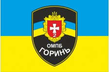 Флаг 2 ОМПБ (отдельный мотопехопный батальйон) ВСУ «Горынь»