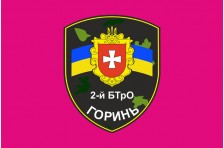 Флаг 2 БТрО (батальон территориальной обороны) «Горынь» ВСУ. Вариант-1