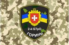 Флаг 2 БТрО (батальон территориальной обороны) «Горынь» ВСУ. Вариант-3