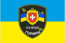 Флаг 2 БТрО (батальон территориальной обороны) «Горынь» ВСУ. Вариант-2