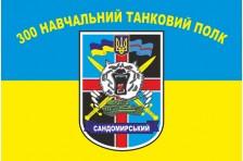 """Флаг 300 УТП (учебный танковый полк) ВСУ, 169 УЦ """"Десна"""""""