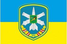 Флаг 302 ЗРП (зенитно-ракетный полк) ПВО ВСУ, Харьков