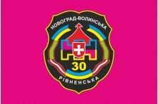 Флаг 30 ОМБр (отдельная механизированная бригада) ВСУ. Вариант-1