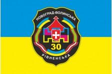 Флаг 30 ОМБр (отдельная механизированная бригада) ВСУ. Вариант-2
