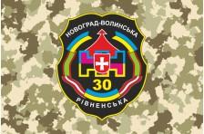 Флаг 30 ОМБр (отдельная механизированная бригада) ВСУ. Вариант-3