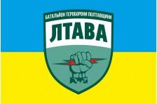 Флаг 33 БТрО (батальона территориальной обороны) «ЛТАВА» ВСУ
