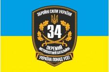 Флаг 34 ОМБП (отдельный мотопехотный батальон) «Батькивщина» ВСУ. Вариант-1