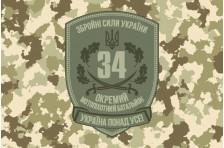 Флаг 34 ОМБП (отдельный мотопехотный батальон) «Батькивщина» ВСУ. Вариант-2
