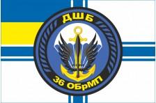 Флаг 36 ОБрМП (отдельная бригада морской пехоты) ВМС Украины. Вариант-1