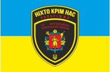 """Флаг 37 БТрО (батальон территориальной обороны) ВСУ """"Запорожье"""""""