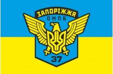 """Флаг 37 ОМПБ (отдельный мотопехотный батальон) ВСУ """"Запорожье"""". Вариант-1"""