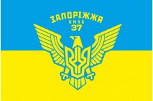 """Флаг 37 ОМПБ (отдельный мотопехотный батальон) ВСУ """"Запорожье"""". Вариант-2"""