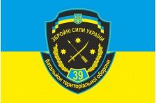 Флаг 39 БТрО (батальона территориальной обороны) «Днепропетровск» ВСУ