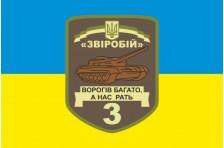 Флаг 3 ОТБ (отдельный танковый батальон) ВСУ «Зверобой»