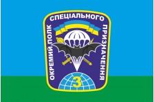 Флаг 3 ОП СпН (отдельный полк специального назначения) ВСУ. Вариант-4
