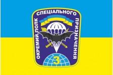 Флаг 3 ОП СпН (отдельный полк специального назначения) ВСУ. Вариант-2