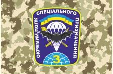 Флаг 3 ОП СпН (отдельный полк специального назначения) ВСУ. Вариант-6