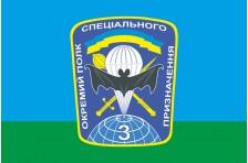 Флаг 3 ОП СпН (отдельный полк специального назначения) ВСУ. Вариант-3