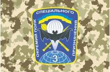 Флаг 3 ОП СпН (отдельный полк специального назначения) ВСУ. Вариант-5