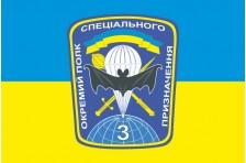 Флаг 3 ОП СпН (отдельный полк специального назначения) ВСУ. Вариант-1