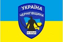 Флаг 41 БТрО (батальон территориальной обороны) «Чернигов-2» ВСУ
