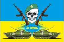 Флаг 41 ОМПБ (отдельный мотопехотный батальон) ВСУ. Вариант-1