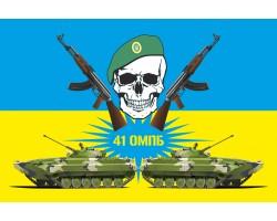 Флаг 41 ОМПБ (отдельный мотопехотный батальон) ВСУ. Вариант-01