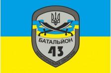 Флаг 43 БТрО (батальона территориальной обороны) «Патриот» ВСУ