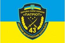Флаг 43 ОМПБ (отдельный мотопехотный батальон) ВСУ