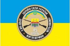 Флаг 45 ОМПБ (отдельный мотопехотный батальон) ВСУ. Вариант-1