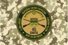 Флаг 45 ОМПБ (отдельный мотопехотный батальон) ВСУ. Вариант-2