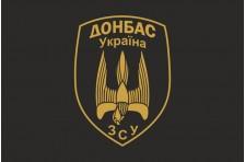 Флаг 46 БТрО (батальон территориальной обороны) «Донбасс-Украина» ВСУ. Вариант-1