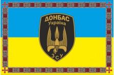 Флаг 46 БТрО (батальон территориальной обороны) «Донбасс-Украина» ВСУ. Вариант-3
