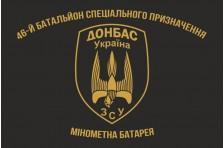 Флаг 46 БТрО (батальон территориальной обороны) «Донбасс-Украина» ВСУ. Минометная батарея