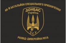 Флаг 46 БТрО (батальон территориальной обороны) «Донбасс-Украина» ВСУ. Развед-диверсионная рота