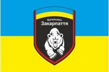 Флаг 4 БТрО (батальона территориальной обороны) «Закарпатье» ВСУ