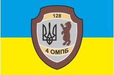 Флаг 4 ОМПБ (отдельный мотопехотный батальон) ВСУ