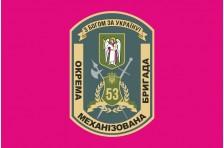 Флаг 53 ОМБр (отдельная механизированная бригада) ВСУ. Вариант-1