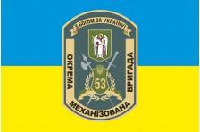 Флаг 53 ОМБр (отдельная механизированная бригада) ВСУ. Вариант-2
