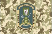 Флаг 53 ОМБр (отдельная механизированная бригада) ВСУ. Вариант-3