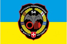 Флаг 54 ОРБ (отдельный разведывательный батальон) ВСУ