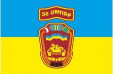 Флаг 56 ОМПБр (отдельная мотопехотная бригада) ВСУ. Вариант-1