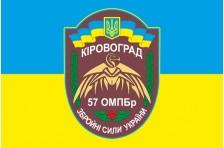 Флаг 57 ОМПБр (отдельная мотопехотная бригада) «Кировоградская», ВСУ. Вариант-4