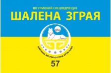 Флаг 57 ОМПБр. Штурмовое спецподразделение «Шалена зграя», ВСУ