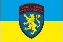 Флаг 5 БТрО (батальон территориальной обороны) ВСУ «Прикарпаття»
